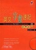 二手書博民逛書店 《英文字彙速記活學活用-英文檢定7》 R2Y ISBN:9574595005│陳震