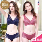 煥雅時尚(A-E)雙色蕾絲無鋼圈網紗機能成套內衣(4套組)【黛瑪Daima】