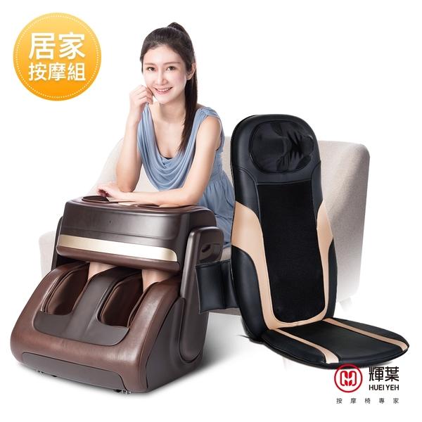 贈▼手持按摩棒 / 輝葉 熱膝足翻轉美腿機HY-6880+4D溫熱手感按摩椅墊HY-633