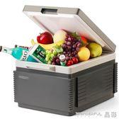 車載冰箱 家用冷暖箱車家兩用控溫恒溫腹透液胰島素藥品igo 220v 晶彩生活