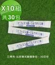 【SUNTORY三得利】比菲德氏菌 + ...