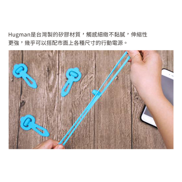 MOOY Hugman 抱緊緊 行動電源 束線帶 彈性 束線帶 二入組 線材收納 捲線器 集線器 收納器