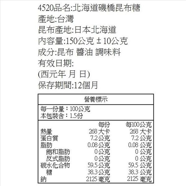 北海道磯の橋昆布 150g【4714247604520】(日本零食)