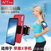 iPhoneX跑步手機臂包運動手臂包蘋果x臂帶男女臂套臂袋手機包腕包  全館免運