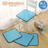 台灣製坐墊 6D氣對流透氣涼墊 (45X45cm) 沙發墊 椅墊 辦公椅墊 露營可用【2入組】