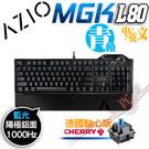 [ PC PARTY ] 美國AZIO MGK L80 MAX 藍光青軸 電競機械式鍵盤 德國CHERRY軸心