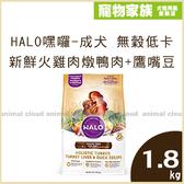 寵物家族-HALO嘿囉-成犬 無穀低卡 新鮮火雞肉燉鴨肉+鷹嘴豆1.8kg