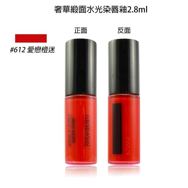 YSL 奢華緞面水光染唇釉#612 2.8ml MINI版《小婷子》