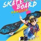滑板車兒童二輪閃光雙輪小孩扭扭車兩輪滑板初學者滑板兒童TA8057【極致男人】