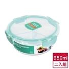 【2件超值組】樂扣 三分隔玻璃保鮮盒圓(950ml)【愛買】