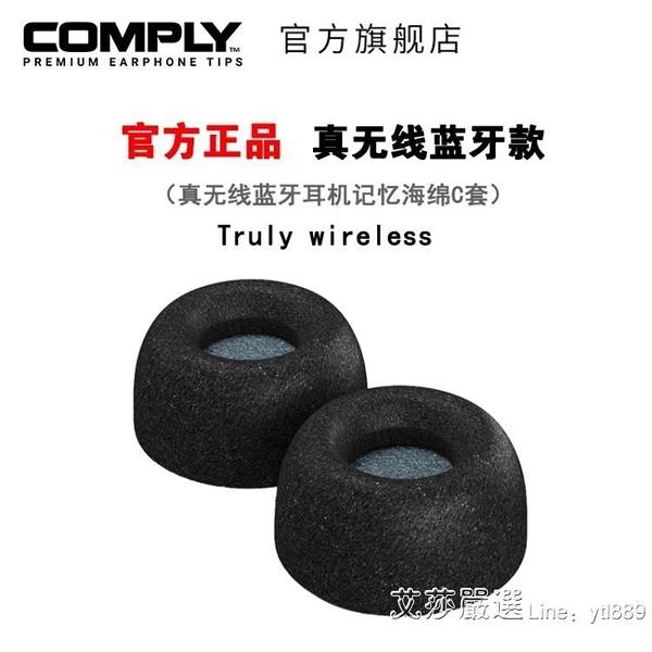 耳機保護套 COMPLY FOAM truly wireless 記憶海綿耳塞C套真無線耳機耳塞配件 【快速出貨】