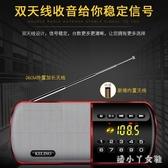 收音機 新款便攜式老人半導體迷你小型可充電插卡fm調頻廣播大學生TA4742【潘小丫女鞋】