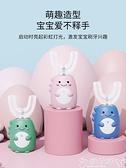 兒童電動牙刷 兒童牙刷U形電動U型全自動寶寶2-6-12歲小孩電動牙刷刷牙潔牙神器 嬡孕哺 免運