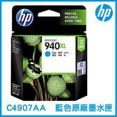 HP 940XL 藍色 原廠墨水匣 C4907AA 原裝墨水匣 墨水匣 印表機墨水匣