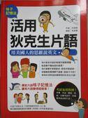 【書寶二手書T1/語言學習_YDZ】格子記憶法 活用狄克生片語:用美國人的思維說英文
