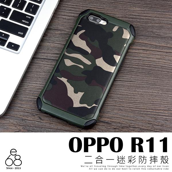 二合一 迷彩 OPPO R11 CPH1707 5.5吋 手機殼 防摔殼 軟殼 防震 盔甲 保護殼 保護套