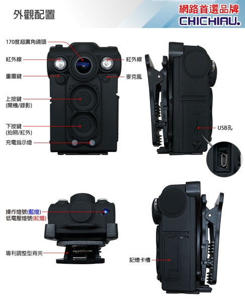【CHICHIAU】Full HD 1080P 超廣角170度防水紅外線隨身微型密錄器(插卡版) UPC-700