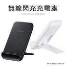 【原廠盒裝】三星 Samsung 無線閃充充電座 支架版 /EP-N3300/感應充電器/支援Qi無線充電台灣公司貨-ZW
