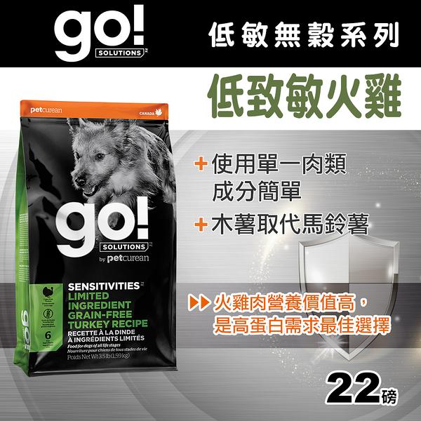 【毛麻吉寵物舖】Go! 低致敏火雞肉無穀全犬配方 22磅-WDJ推薦 狗飼料/狗乾乾