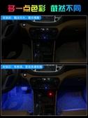 汽車氛圍燈內飾改裝usb氣氛燈led裝飾燈腳底燈七彩聲控音樂節奏燈