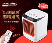 【免運費】 【SONGEN松井】遠紅外線生物陶瓷 定時溫控 暖氣機/電暖器/電暖爐/電熱器 SG-107FH