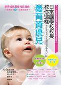 (二手書)日本腦學校校長教你這樣養育資優兒:0~3歲開發寶寶天賦的大腦遊戲書【實..