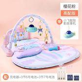 健身架 新生嬰兒童腳踏踢踩鋼琴健身架器毯寶寶0-1女孩音樂腳蹬玩具床鈴 2色T