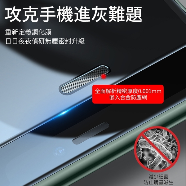 防塵網鋼化膜 iPhone 12 Pro Max 12Mini 鋼化膜 曲面滿版 透明 玻璃貼 螢幕保護貼 防爆 保護膜