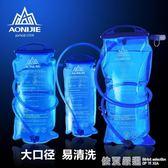 奧尼捷戶外飲水袋水囊1.5L/2L/3L騎行跑步登山美軍水袋 不含BPA  依夏嚴選