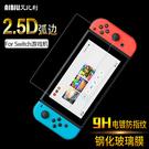 任天堂Nintendo Switch鋼化玻璃膜Switc Lite游戲機磨砂保護膜