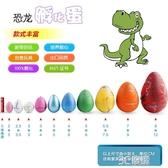 神奇恐龍孵化玩具模型泡大膨脹變形早教玩具泡水恐龍蛋孵化蛋 3C優購