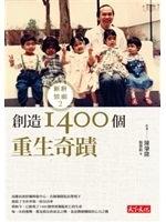 二手書博民逛書店 《創造1400個重生奇蹟》 R2Y ISBN:9863208434│陳肇隆