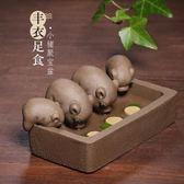 藏壺天下喝水槽創意手工宜興段泥紫砂四只豬茶玩茶寵擺件豐衣足食夢想巴士