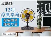 【金展輝】12吋涼風桌扇 外旋式360轉 攜帶方便 輕巧 電風扇 涼風扇 露營 學生宿舍 辦公室 AB-1212