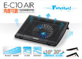 Esense E-C10 AIR 角度可調 大風扇 筆電散熱墊 產品型號:22-WNF010