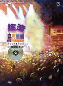小叮噹的店- 搖滾烏克麗麗:離開地球表面【附CD】- M6017