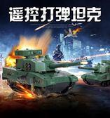 遙控車 遙控坦克玩具對戰履帶式電動男孩打彈金屬兒童遙控坦克可發射bb彈 igo 小宅女大購物