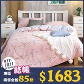 被套床包組/雙人-純棉兩用被套床包組/早安紅鶴[鴻宇]台灣製2036