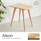 Alison艾利森木作簡約系列餐椅凳/2入組/DIY組裝  [ShenShan] / H&D東稻家居