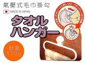 日本製 氣壓式毛巾用掛勾 毛巾架 擦手巾 抹布 浴室收納 浴室廁所廚房   《生活美學》