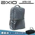 24期零利率 AXIO FREEZONE PLUS 零負重19L輕克減壓後背包 (AFB-135)