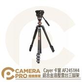◎相機專家◎ Cayer 卡宴 AF2451H4 鋁合金油壓雲台三腳架 反折 可單腳 扳扣式 最高1720mm 公司貨