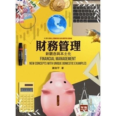 財務管理新觀念與本土化(7/e)