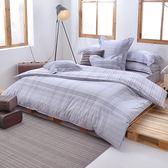 義大利La Belle《悠然灰調》加大四件式防蹣抗菌吸濕排汗兩用被床包組