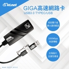 【鼎立資訊】LC1000 USB3.0 網路卡 Type-C轉RJ45 超高速Gigabit外接網路卡 RJ45網卡