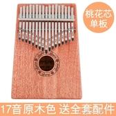 拇指琴17音卡林巴琴kalimba10音手指琴拇指鋼琴便攜式初學者樂器  米娜小鋪