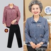 現貨五折 中老年人夏裝女襯衫套裝奶奶裝長袖薄款老人衣服媽媽春裝 交換禮物 10-24