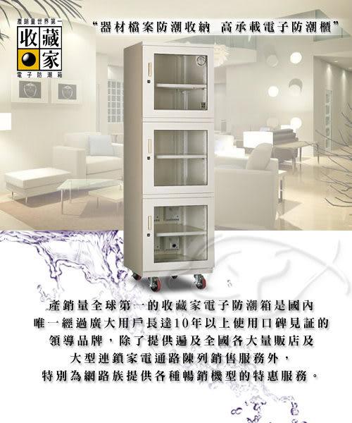 收藏家專業防潮款625L電子防潮箱AXH-700