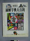 【書寶二手書T4/字典_ZGK】中英日圖解字典大百科