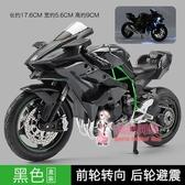 機車模型 玩具摩托車模型合金仿真川崎H2R模型汽車模型擺件賽車重型機車